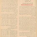 Abo AlAtahiya