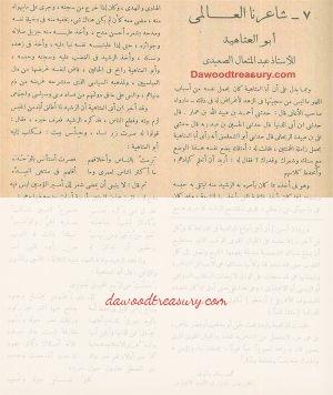 شاعرنا العالمي أبو العتاهية
