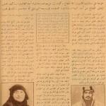 King emulates Umer bin Khatab