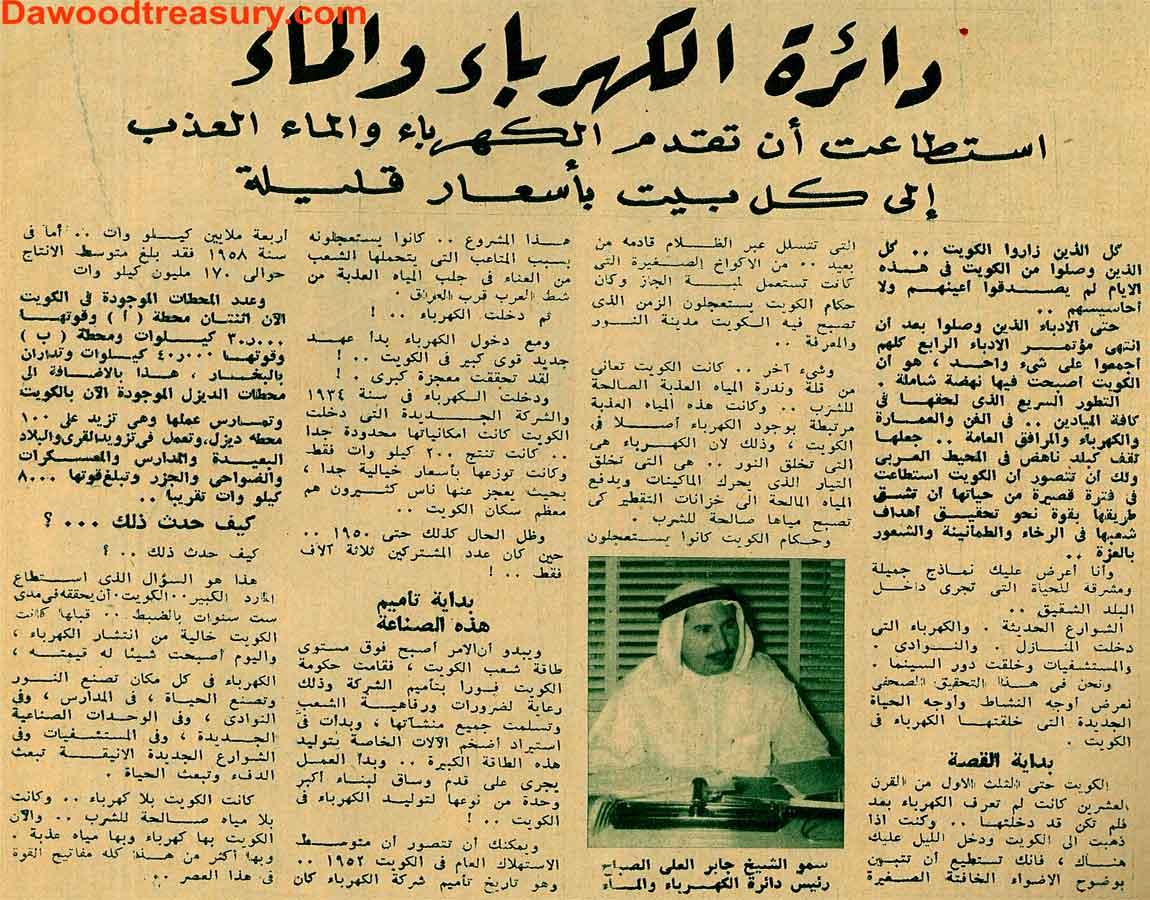 الكهرباء والماء بدولة الكويت