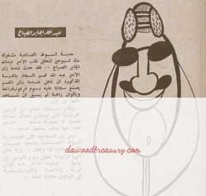 عبد الله الجابر الصباح