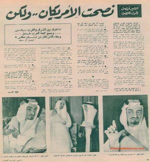 الامير الفيصل يقول المصور نصعت الامريكان .. و لكن جريدة: المصور السنة : 1958