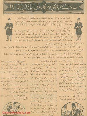 سمو الأمير الملكي الامير فاروق يسافر إلي إنجلترا