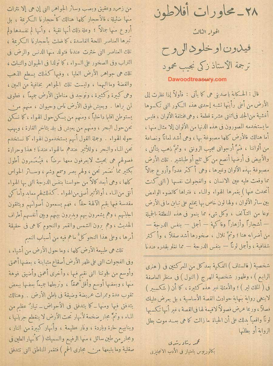 28(1)-محاورات أفلاطون - د.زكى نجيب محمود جريدة: الرسالة السنة : 1935