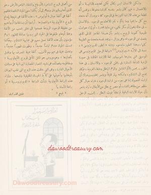 13(1) تطور الحركة الفلسفة في ألمانيا- للأستاذ خليل هنداوي جريدة: الرسالة السنة : 1935