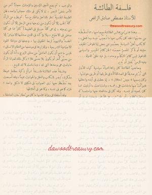 1-فلسفة الطائشة - للأستاذ مصطفي صادق الرافعي جريدة: الرسالة السنة : 1935