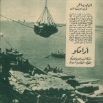 Aramco Saudia advertisement in 1957