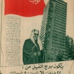 Advertisement of a new tower
