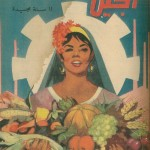 Egyptian magazine front cover