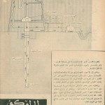 Aramco advertisement