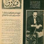 King Farouq