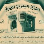 Egyptian Saudi Company