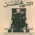 Egyptian film poster