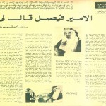 King Faisal told me