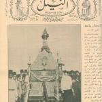 Al-Mahmal