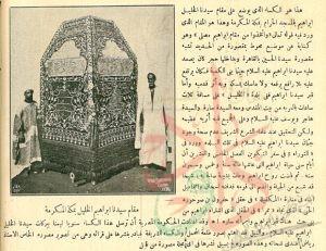 مكة المكرمة في عام 1924