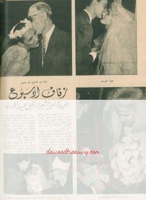 زفاف مونس طه حسين