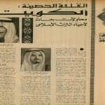 Kuwait – Serious attempts to revive the Islamic heritage – 1972