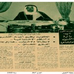 Efforts of the Department of  Social Affairs Kuwait- 1959