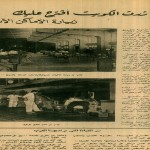 Visit the following places in Kuwait- 1960