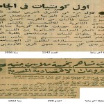 News About Kuwait- 1956