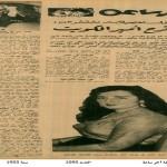 Princess Laila of Kuwait-1956