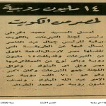 Fourteen Million to Egypt from Kuwait- 1956