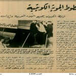 Kuwait Airways-1957