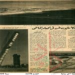 Kuwait progress – 1959