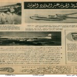 Kuwait Airways across Arab world- 1960