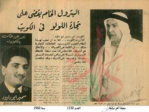 تجارة النفط الخام واللؤلؤ في الكويت