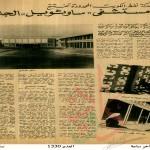 Kuwait Oil Company-1960