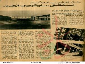شركة نفط الكويت المحدودة تفتتح المستشفى