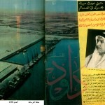Kuwait Sea port- 1960