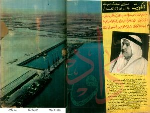الكويت تبنى احدث ميناء بحرى في العالم