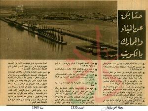 حقائق عن ميناء والجمارك با لكويت