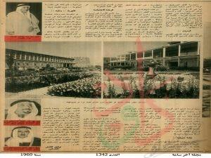 الكويت 1960