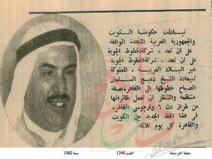 الخطوط الجوية الكويتية الجديدة - 1960