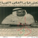 Jabir Al-Ali Al-Salem Al-Sabah- Minister of electricity and water kuwait