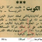 News about Kuwait 1961