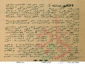 اخبار من الكويت 1961