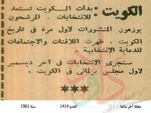 انتخابات لاول مرة في تاريخ الكويت