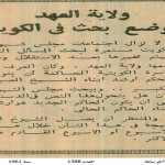 Constitution of Kuwait- 1961