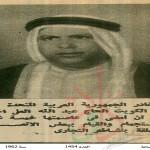 Kuwait Economy 1962