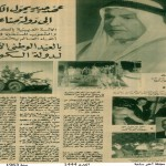 A new era for Kuwait- 1963