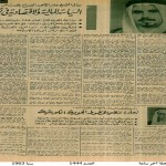 Politics and Economy of Kuwait- 1963