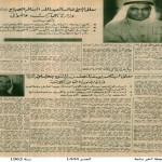 Kuwait Ministers 1963