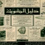 Kuwait Advertisements- 1963 (5)