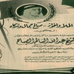 Badr Al Mulla & Bros. and Saleh Jamal and Company -(Kuwait Advertisement-1963)