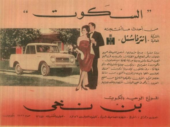 Bin-Nakhi (Kuwait Advertisement- 1963)
